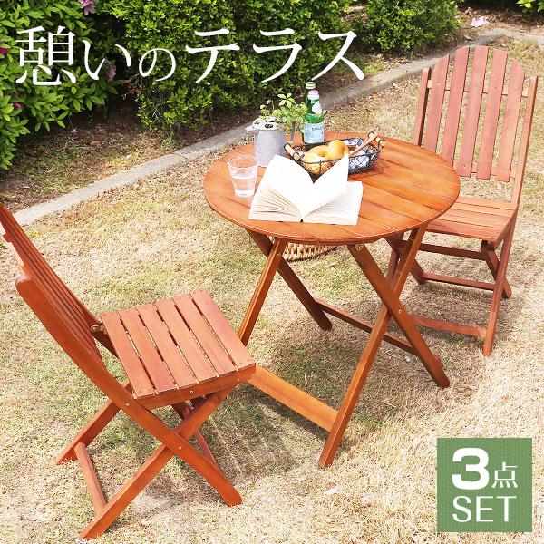 ガーデン テーブル チェアー 天然木 3点セットセットガーデンテーブル ガーデンチェアー ガーデンテーブルセット ガーデンファニチャー オープンカフェ 折り畳み 2人掛け コンパクト 屋外 用