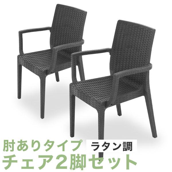 ガーデン ガーデンチェア エクステリア イス チェア キャンプチェア ガーデンチェアー ガーデンファニチャー 椅子 いす 肘付きチェア 肘付き ラタン調 モダン 2脚セット リゾート コンパクト リゾート 屋外 sc8