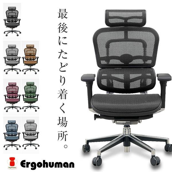 オフィスチェア ハイバック パソコンチェア エルゴヒューマン ハイタイプ ベーシック おしゃれ デスクチェア OAチェア メッシュ リクライニング ロッキング オフィスチェアー ベーシック 一人暮らし 学習椅子 学習チェア