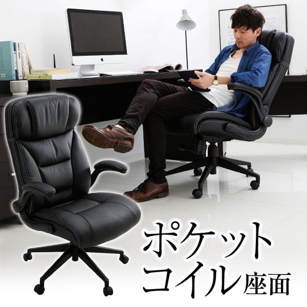オフィスチェア パソコンチェア おしゃれ パソコンチェアー オフィスチェアー ハイバック チェア pcチェア OAチェア デスクチェア ワークチェア ハイバック リクライニング 椅子 イス いす 一人暮らし 学習椅子 学習チェア
