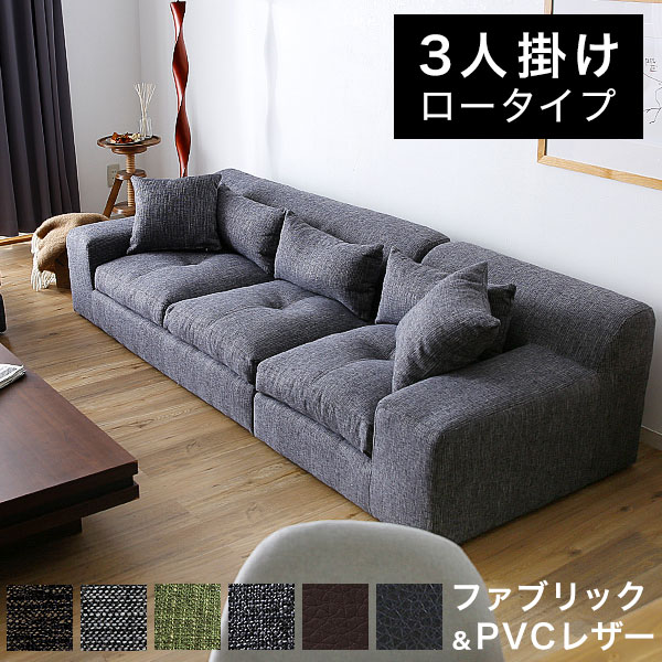 Lala Sty I Wear Three Low Sofa
