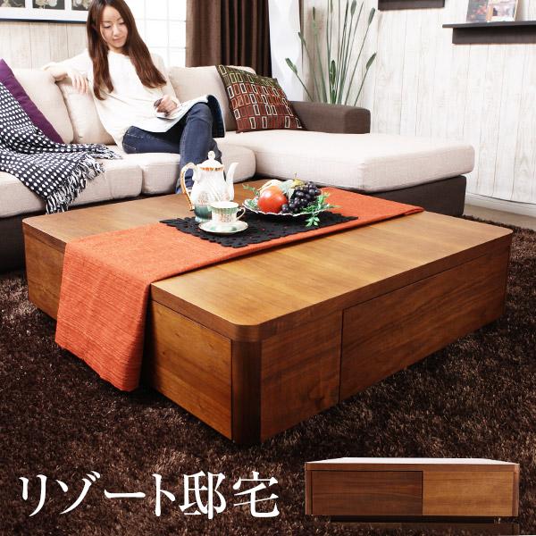 [クーポンで最大12%OFF!8/6 0:00~8/9 01:59] 天然木ウォールナット製 センターテーブル ローテーブル 木製 木製センターテーブル リビング リビングテーブル コーヒーテーブル モダン ウォールナット ウォルナット 引き出し 高級感 テーブル