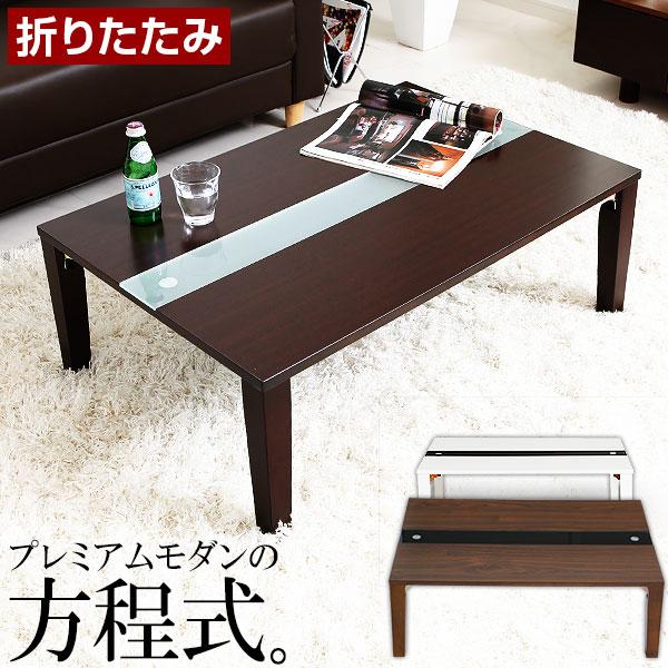 折り畳み ロー テーブル