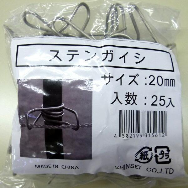 シンセイ ステンガイシ 20mm 25PX10袋(250個入り) 【メーカー直送・代引不可】