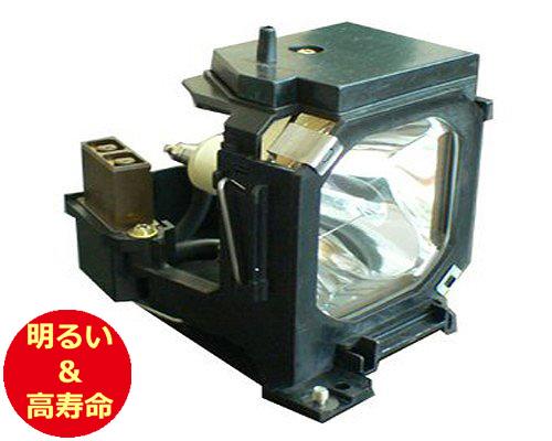 エプソン(EPSON) ELPLP12 プロジェクターランプ 交換用 【純正ランプ同等品】【送料無料】【150日間保証付】