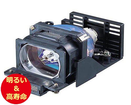 ソニー(SONY) LMP-C150 プロジェクターランプ 交換用 【純正ランプ同等品】【送料無料】【150日間保証付】