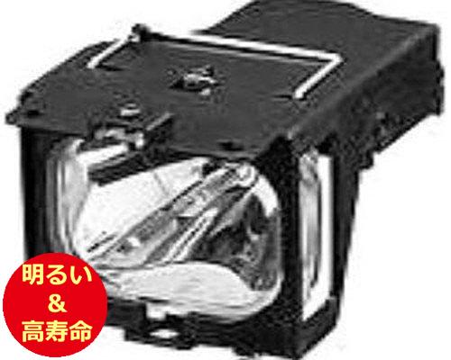 ソニー(SONY) LMP-600 プロジェクターランプ 交換用 【純正ランプ同等品】【送料無料】【150日間保証付】