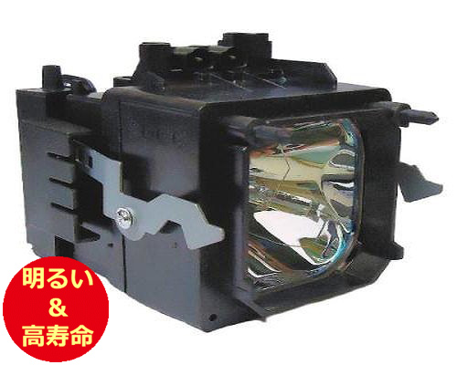 ソニー(SONY) XL-5100 プロジェクターランプ 交換用 【純正ランプ同等品】【送料無料】【150日間保証付】