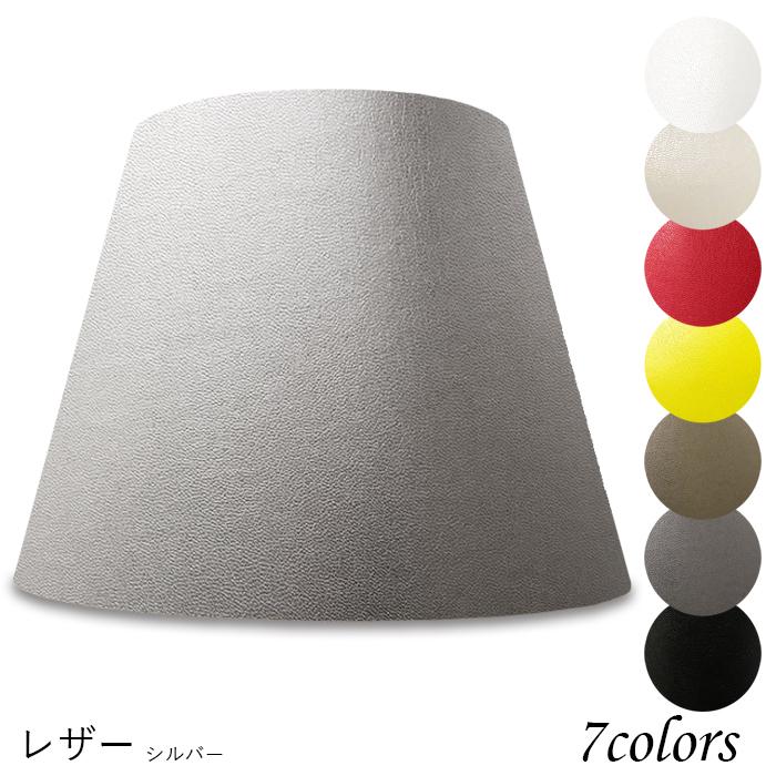 ランプシェード 照明 シェードのみ フロアライト おしゃれ 笠 傘 リビング LED かさのみ スタンドライト 電気スタンド 電球 カバー 手作り 職人 標準型 レザー 布 交換用 ホルダー式 h47308