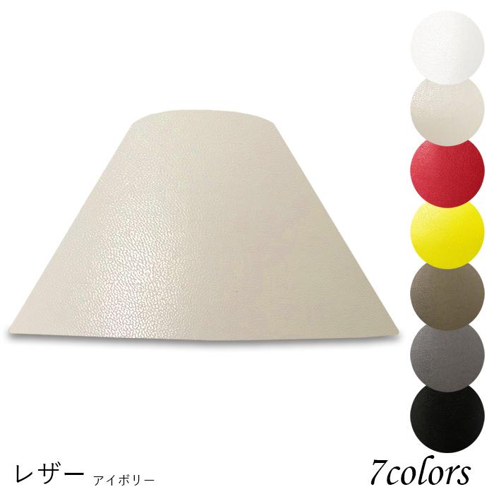 ランプシェード 照明 シェードのみ フロアライト おしゃれ 笠 傘 リビング LED かさのみ スタンドライト 電気スタンド 電球 カバー 手作り 職人 標準型 レザー 布 交換用 ホルダー式 h50202