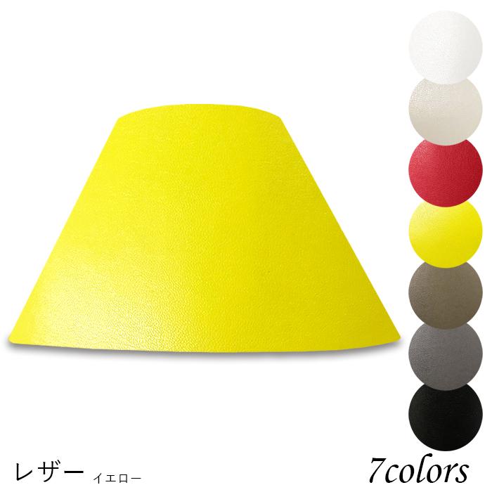 ランプシェード 照明 シェードのみ フロアライト おしゃれ 笠 傘 リビング LED かさのみ スタンドライト 電気スタンド 電球 カバー 手作り 職人 標準型 レザー 布 交換用 ホルダー式 h50228