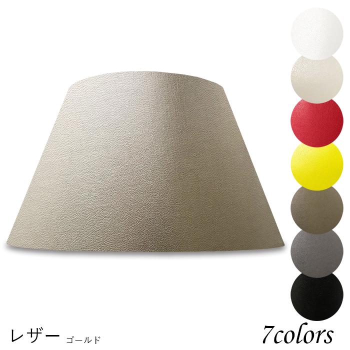 ランプシェード 照明 シェードのみ フロアライト おしゃれ 笠 傘 リビング LED かさのみ スタンドライト 電気スタンド 電球 カバー 手作り 職人 標準型 レザー 布 交換用 ホルダー式 h50302