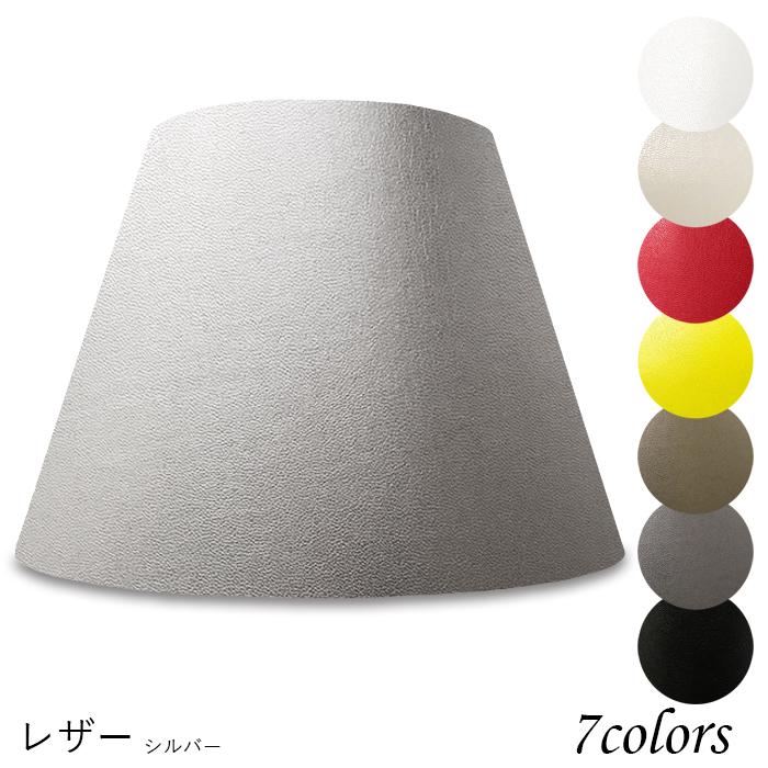 ランプシェード 照明 シェードのみ フロアライト おしゃれ 笠 傘 リビング LED かさのみ スタンドライト 電気スタンド 電球 カバー 手作り 職人 標準型 レザー 布 交換用 ホルダー式 h50305