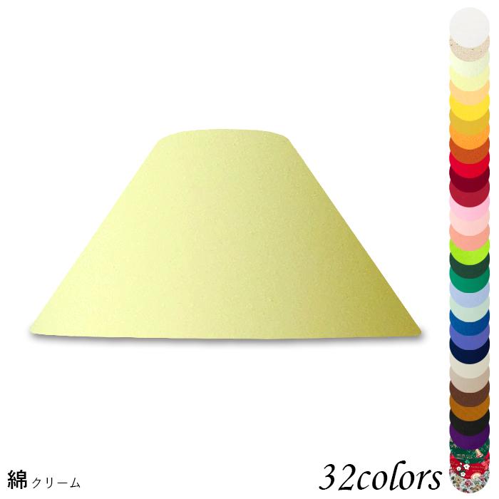 ランプシェード 照明 シェードのみ フロアライト おしゃれ 笠 傘 リビング LED かさのみ スタンドライト 電気スタンド 電球 カバー 手作り 職人 標準型 綿布 交換用 ホルダー式 h50185