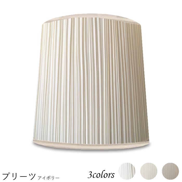 ランプシェード 照明 シェードのみ おしゃれ アンティーク テーブルランプ 笠 傘 ベッドサイド 寝室 LED かさのみ スタンドライト 電気スタンド 手作り 職人 ホテル型 プリーツ 交換用 アーム式 a36330_s