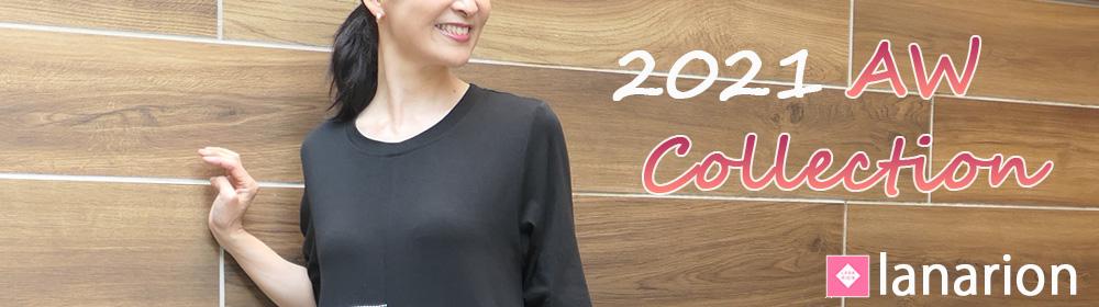 lanarion ラナリオン:40代からの大人の女性のためのファッションサイト