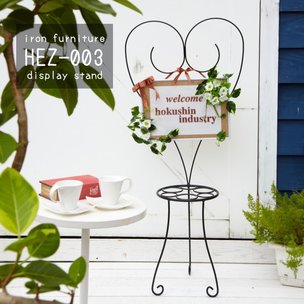 アイアン製飾り棚 ディスプレイチェア ウォルカムボード 鉄製 HEZ-003