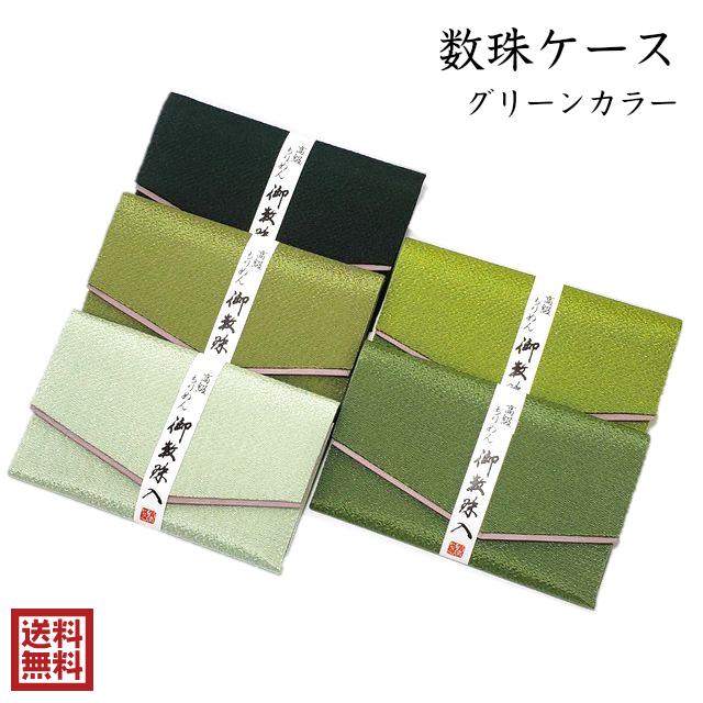 メール便送料無料。コストパフォーマンスの良い念珠入れです。懐紙入れにも。中敷き有りなので、鞄の中でも型崩れしません 数珠入れ 男性 女性 緑 念珠入れ 懐紙入れ 数珠袋 数珠ケース ちりめん 高級 グリーン 板入り 中敷き 送料無料 懐紙 マジックテープ 黄緑 深緑 抹茶 ハードタイプ