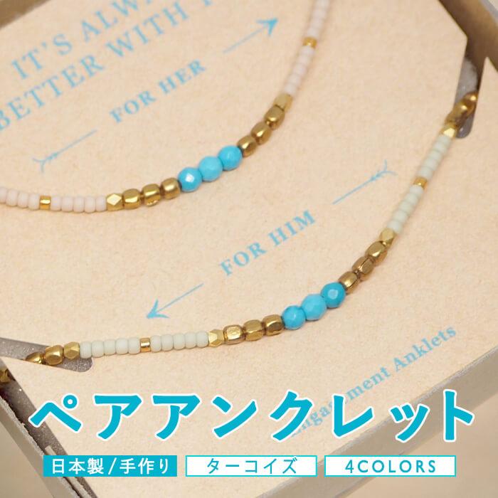 ペア ゴールド 2点セット 日本製 ターコイズ 4色 la siesta つけっぱなし アンクレット シルバー