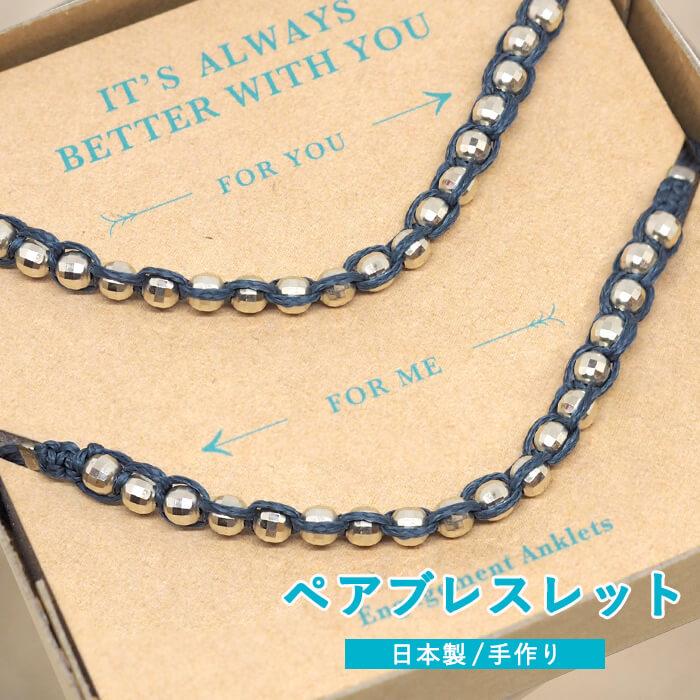 ポイント消化 ブレスレット ペア つけっぱなし シルバー 日本製 ミラーボール シルバー925
