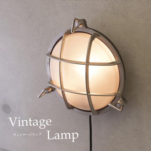 ヴィンテージウォールランプ[サブマリン ラウンド]25cm LED電球対応【W0010-A】】壁掛けランプ 西海岸風 インテリア アメリカン雑貨