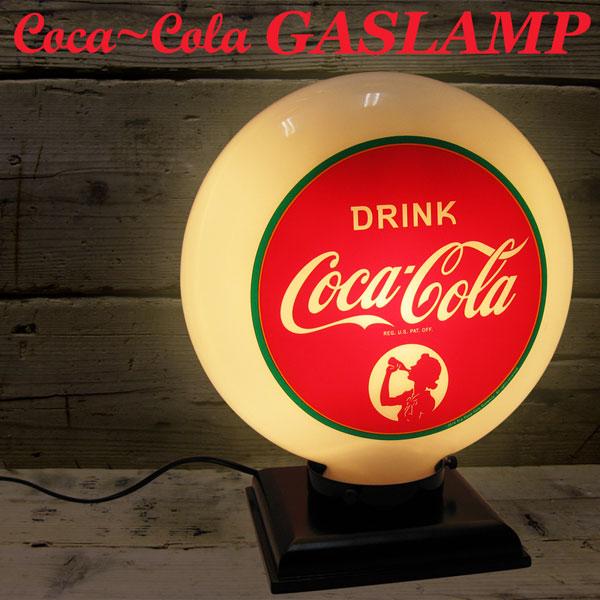 【コカコーラ Coca-Cola GASO-LITE(ガスランプ PJ-80G)】ガスポンプランプ ガソライト・ガスグローブランプ・給油機ランプ ガレージランプ アメリカ雑貨 アメリカンダイナー ガスランプ 西海岸風 インテリア アメリカン雑貨