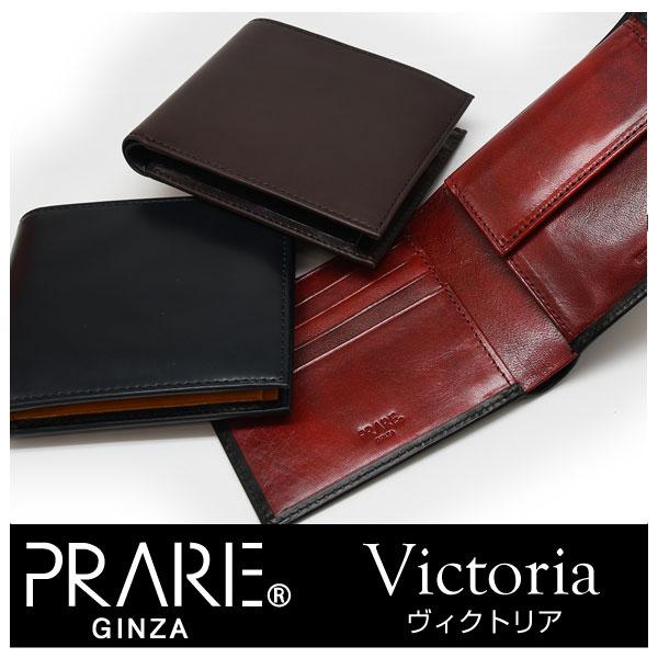 プレリー財布 PRAIRIE GINZA 「プレリーギンザ」 Victoria(ヴィクトリア) 二つ折り財布(小銭入れあり) 【楽ギフ_包装選択】【楽ギフ_包装選択】