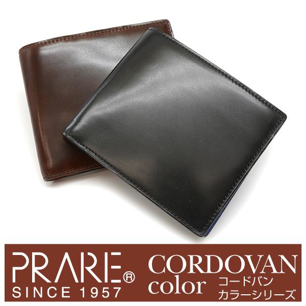 プレリー財布 PRAIRIE 1957 「プレリー1957」 CORDOVAN color (コードバンカラーシリーズ) 二つ折り財布 NP01220【楽ギフ_包装選択】