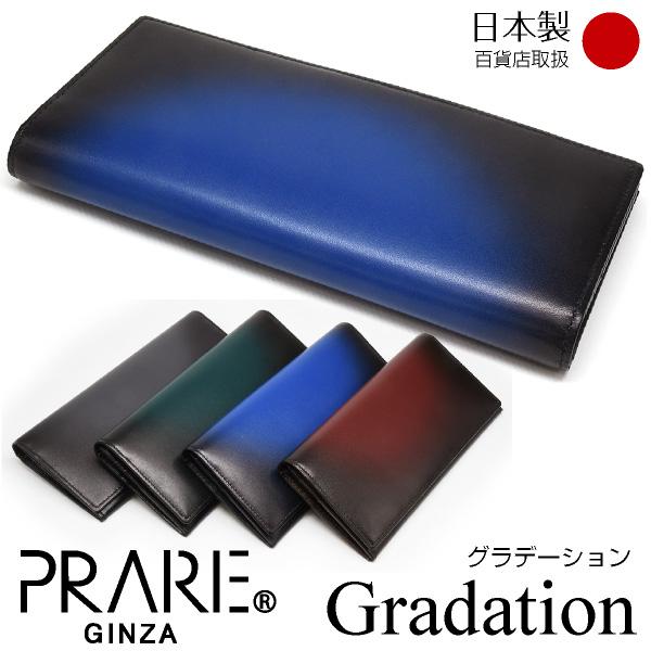 Gradation(グラデーション) 長財布 「プレリーギンザ」 NP79120【楽ギフ_包装選択】