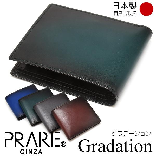 Gradation(グラデーション) 二つ折り財布(小銭入れあり) 「プレリーギンザ」 NP79218【楽ギフ_包装選択】