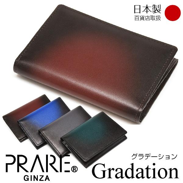 Gradation(グラデーション) パスケース 「プレリーギンザ」 NP79310【楽ギフ_包装選択】