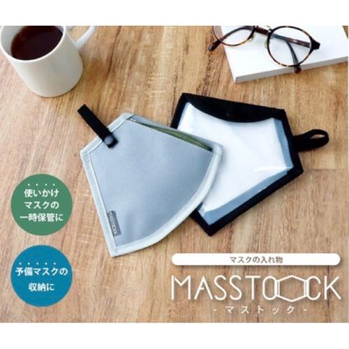 超便利!携帯用マスクポーチ MASSTOCK-マストック-【マスクケース】【便利】【かっこいい】【マスクポーチ】【パインクリエイト】【6個までネコポス】