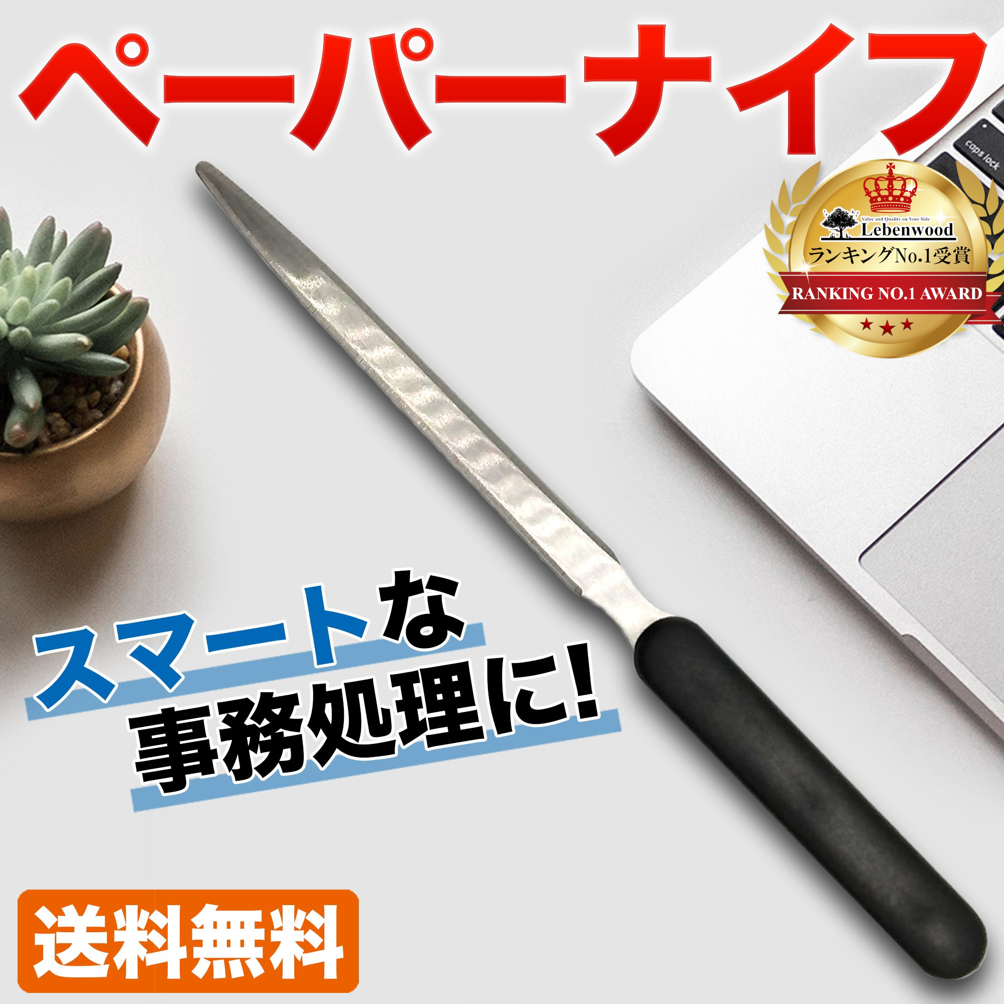 ペーパーナイフ レターオープナー ダンボールカッター 裁断機 ペーパーカッター 即納 日本正規代理店品 OZK 送料無料 最新アイテム 素早く事務処理を完了