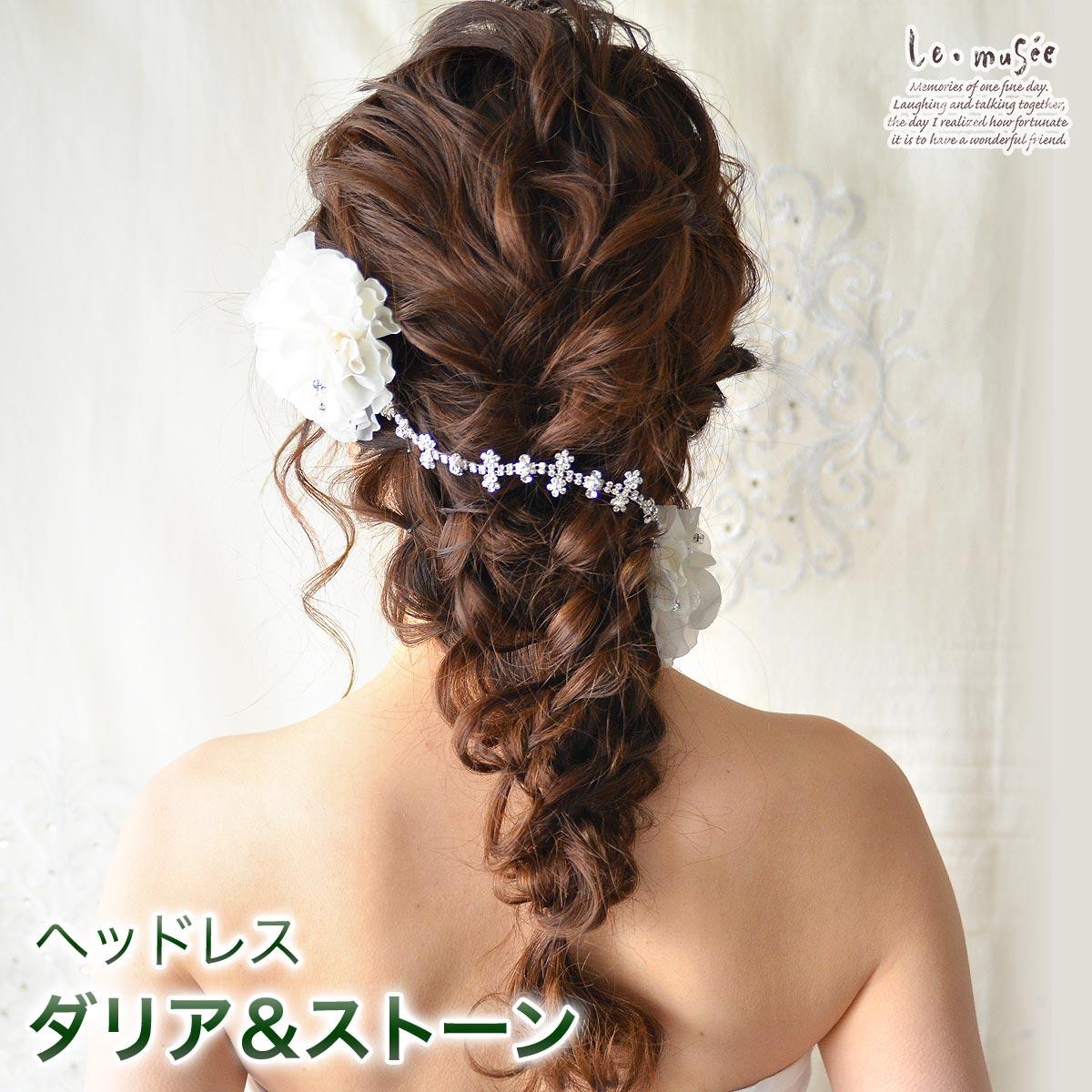 ヘッドドレス(髪飾り) 【ヘッドアクセサリー】 ダリア&ストーン
