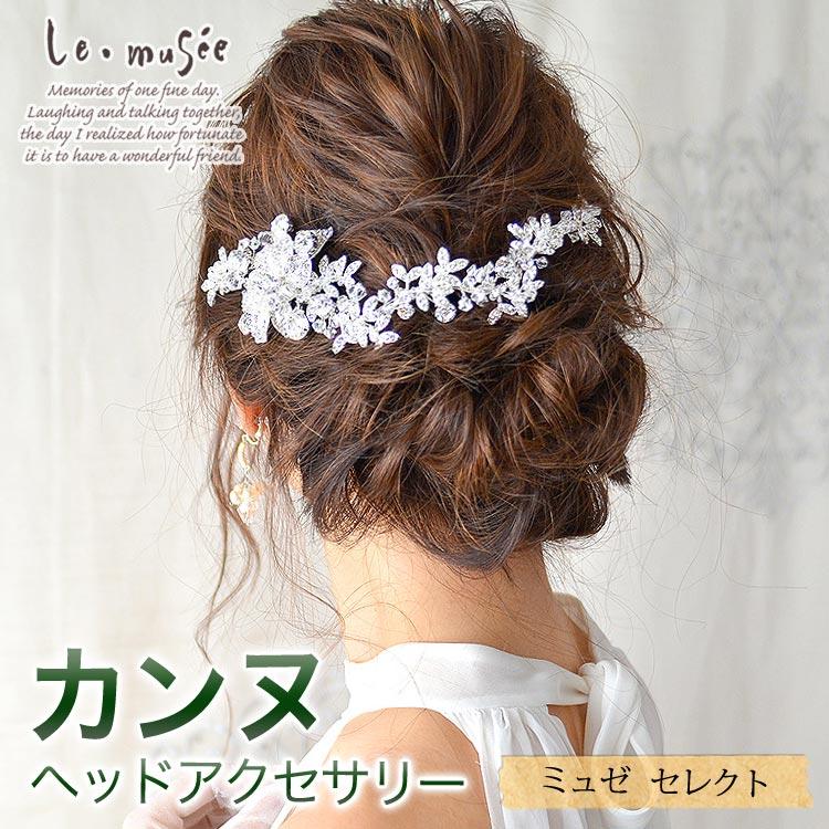 ヘッドドレス 髪飾り カンヌ