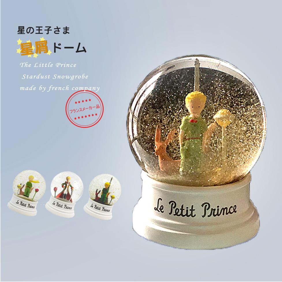 星の王子さま スノードーム ゴールド & 星屑 ドーム フランス 社製 ガラス ウッド サイズ 中 ホワイト  星の王子様グッズ スノーグローブ