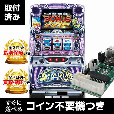 SHAKE(シェイク3) コイン不要機つき中古スロット実機 パチスロ 実機【中古】
