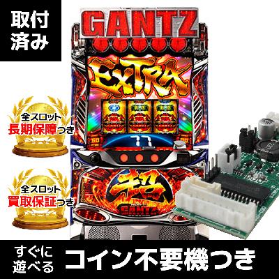 パチスロ超GANTZ コイン不要機つき中古スロット実機 パチスロ 実機【中古】