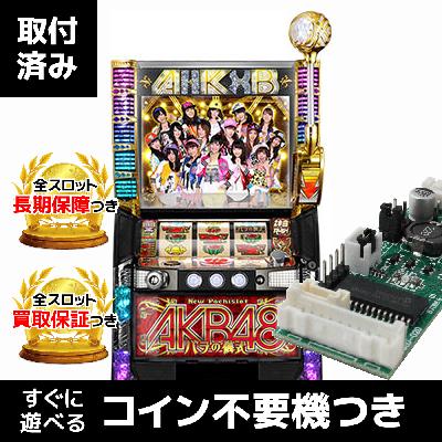 ぱちスロAKB48 バラの儀式|コイン不要機つき中古スロット実機|パチスロ 実機【中古】