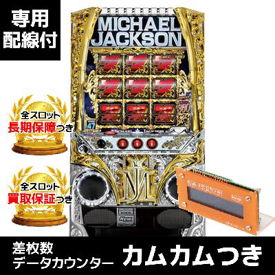 パチスロ マイケル・ジャクソン|データカウンター「カムカム」つき中古スロット実機|コイン不要機も標準付属/取付け済み|パチスロ 実機【中古】