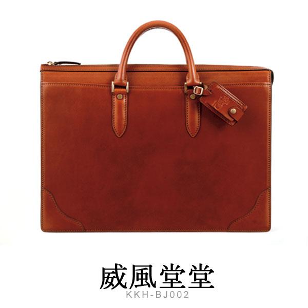 コクホー 國鞄 国産最高級皮革鞄 威風堂堂 国産ピットヌメ牛革 ブリーフケース KKH-BJ002