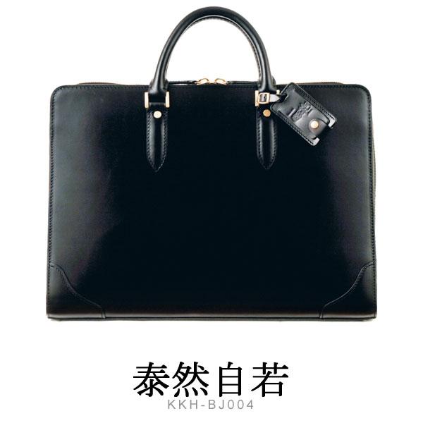 國鞄 コクホー 国産最高級皮革鞄 泰然自若 国産ピットヌメ牛革 ブリーフケース KKH-BJ004