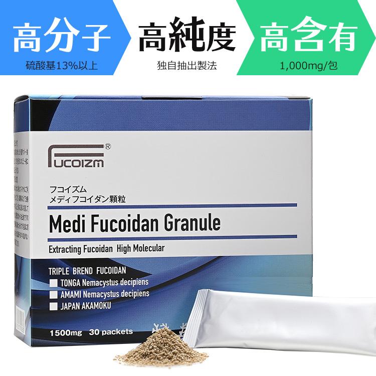 高分子フコイダン サプリ 1,000mg含有/包 フコイズム メディフコイダン 顆粒 30包 Fucoizm Medi Fucoidan Granule