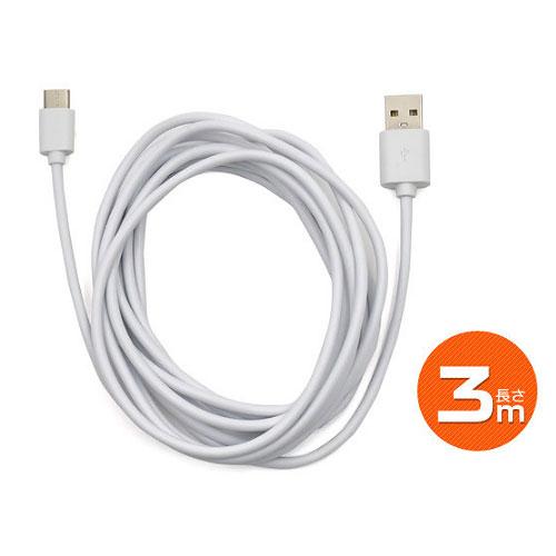 データ通信 急速充電対応 SONY エクスペリア コンパクト 期間限定の激安セール タイプC USB タイプ-Cケーブル 3m タイプ-C to USBケーブル 最大2A スマホ A 返品送料無料 コード 300cm 充電器 アダプタ USB2.0 充電ケーブル