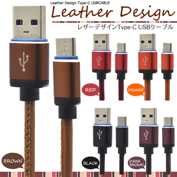 売れ筋ランキング 高級感溢れる レザーデザイン タイプ-C 充電 ケーブル 1m USB タイプ-Cケーブル コード スマホ 充電器 送料無料 DM便 USBケーブル 即納 タイプC 充電ケーブル