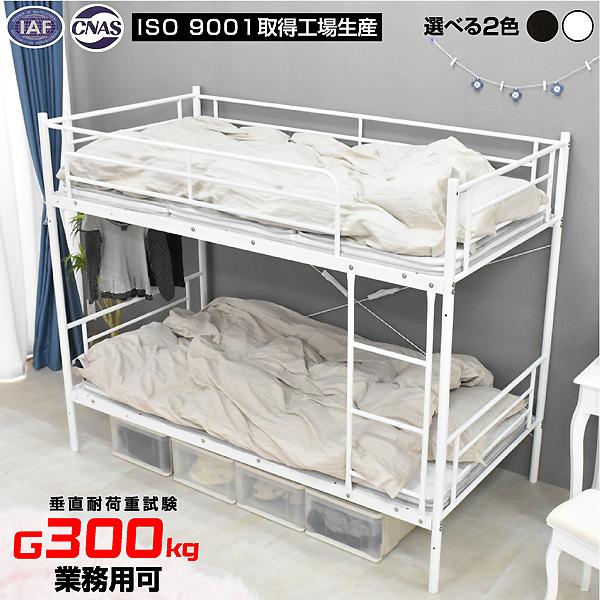 【耐震 耐荷重 300kg】二段ベッド 2段ベッド ムーン2-LIA(本体のみ) 耐震式 金属 パイプ ベッド 子供用 ベッド 子供 ベッド すのこベッド 子供 部屋 安全 ベット 寮 大人用 シングル 民泊 二段ベット おしゃれ ホワイト 白 スノコベッド| スノコ スノコベット