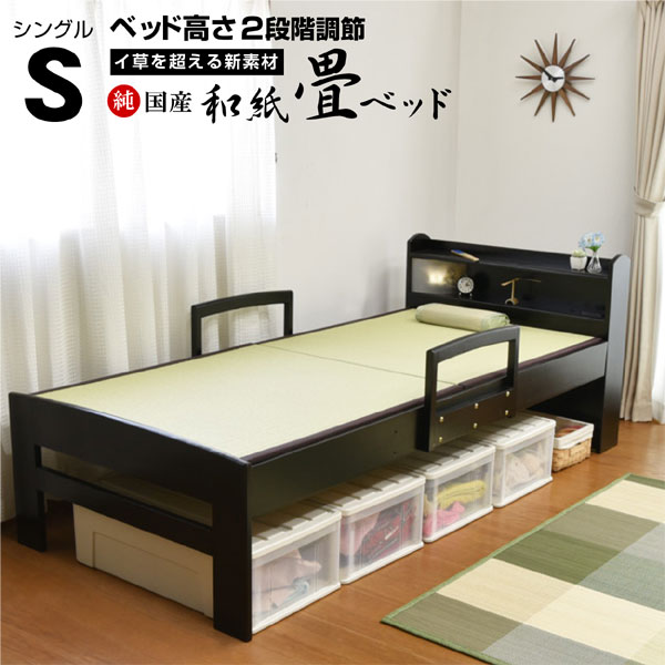 【送料無料】ベッド 畳ベッド和-LIA LED照明 宮棚付き タタミ たたみ ベッド 宮付き シングルベッド ベットシンプル ベッド|ベット シングル 引き出し コンセント モダン ライフインテリア おしゃれ