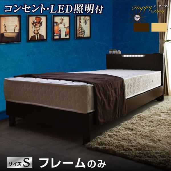 シングルベッド ハッピーディ フレームのみ-LIA ベッド 宮付き LED照明 シングルベッド ベットシンプル ベッド|ベット シングル シングルベットフレーム モダン ライフインテリア おしゃれ