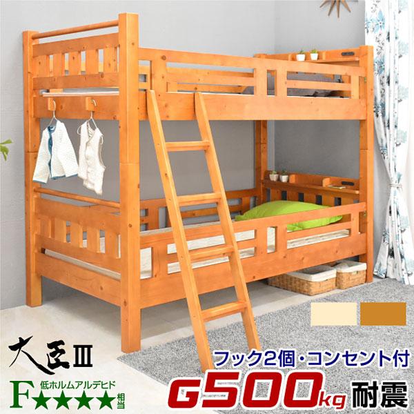 【耐荷重500kg】2段ベッド 二段ベッド 宮付き 大臣3-LIA(本体のみ)コンセント付き 木製 子供用ベッド すのこベッド シングル ツイン 耐震 コンパクト 大人用 二段ベット 2段ベット 子ども おしゃれ 頑丈 スノコ|キッズ シングルベッド ベット 2台 連結 スノコベット こども