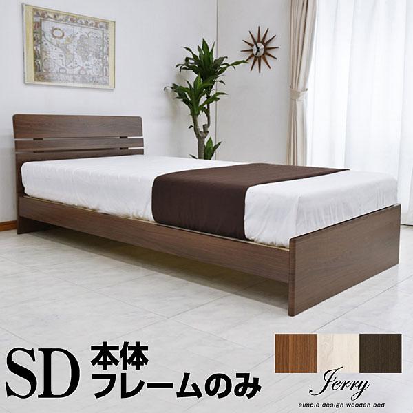 新発売の セミダブルベッド ジェリー-LIA フレームのみ アウトレット ローベッド ローベット ジェリー-LIA ロー シングル すのこベッド ベット セミダブルベット ベッド ベット 木製ベッド すのこベッド スノコベッド すのこベット, 下毛郡:b6eb1a25 --- beauty100.xyz